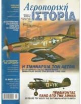 Αεροπορικη ιστορια τευχος 12
