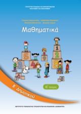 Μαθηματικά Β' Δημοτικού Τεύχος Α 10-0036