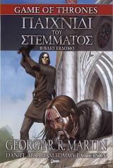 Παιχνίδι του Στέμματος (Game of Thrones), Βιβλίο έβδομο