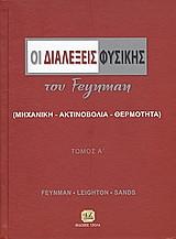 Οι διαλέξεις φυσικής του Feynman