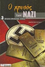 Ο Χρυσός των Ναζί