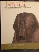 Αίγυπτος, οι Φαραώ την εποχή των πυραμίδων