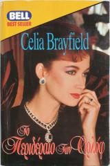 Το Περιδέραιο των Ορλόφ - Celia Brayfield