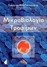 Μικροβιολογία τροφίμων