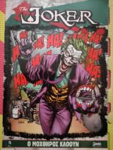 The joker ο μοχθηρός κλόουν