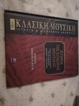 Ιστορία της κλασικής Μουσικής τόμος 6 Bach