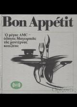 Bon Appetit, Ο μέγας AMC οδηγός μαγειρικής της μοντέρνας κουζίνας