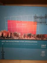 Θεσσαλονίκη 1917 2017 Από την καταστροφή στην ανοικοδόμηση.