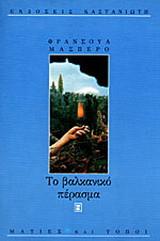 Το βαλκανικό πέρασμα