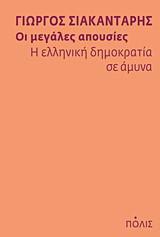 Οι μεγάλες απουσίες: Η ελληνική δημοκρατία σε άμυνα