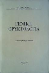 Γενική Ορυκτολογία