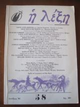 Η λέξη τεύχος 58 του 1986