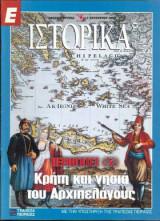 Ε Ιστορικά τεύχος 197