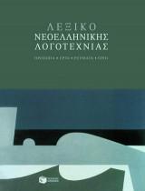 Λεξικό Νεοελληνικής Λογοτεχνίας