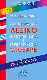 Ρωσοελληνικό και Ελληνορωσικό Λεξικό, Το Εύχρηστο