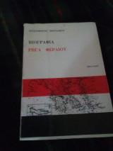 Βιογραφία Ρήγα φεραιου