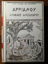 Αρριανού - Ανάβασις Αλεξάνδρου (Τόμος Δ)