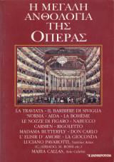 Η μεγάλη ανθολογία της όπερας