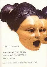 Το αρχαίο ελληνικό δράμα ως παράσταση