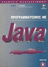 Προγραμματισμός με Java