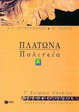 Πλάτωνα Πολιτεία Γ΄ ενιαίου λυκείου