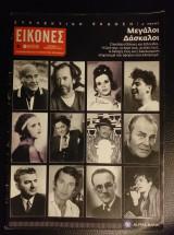 Περιοδικό εικονες.συλεκτικη εκδ.μεγαλοι δασκαλοι