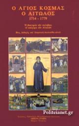 Ο ΑΓΙΟΣ ΚΟΣΜΑΣ Ο ΑΙΤΩΛΟΣ 1714-1779