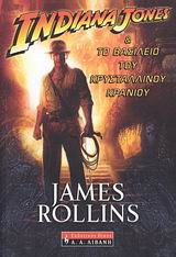 Indiana Jones & το βασίλειο του κρυστάλλινου κρανίου