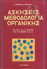 Ασκήσεις Μεθοδολογία Οργανικής