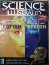 Science Illustrated Τεύχος 1