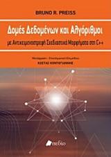 Δομές δεδομένων και αλγόριθμοι