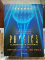 Φυσική για Επιστήμονες και Μηχανικούς - Τόμος ΙΙΙ