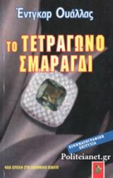 ΤΟ ΤΕΤΡΑΓΩΝΟ ΣΜΑΡΑΓΔΙ