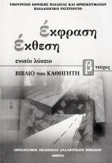 Έκφραση Έκθεση, Β΄ τεύχος (Βιβλίο του καθηγητή)