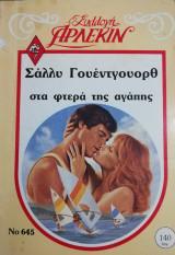 Στα φτερά της αγάπης Άρλεκιν Συλλογή Νο 645