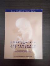Εμβρυολογία και τερατολογία