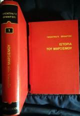 Ιστορία του Μαρξισμού (σετ 2 τόμων)