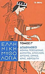 Ελληνική μυθολογία: Δωδεκάθεο: Αθηνά, Ποσειδώνας, Δήμητρα, Απόλλων, Άρτεμις, Ερμής, Άρης, Αφροδίτη