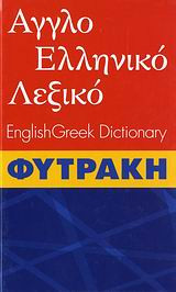 Αγγλοελληνικό λεξικό Φυτράκη