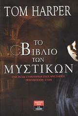 Το βιβλίο των μυστικών