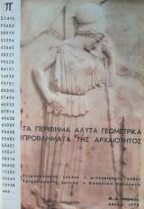 Τα περίφημα άλυτα γεωμετρικά  προβλήματα της αρχαιότητος