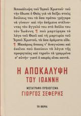 Η Αποκάλυψη του Ιωάννη.Μεταγραφή-Προλόγισμα Γιώργος Σεφέρης