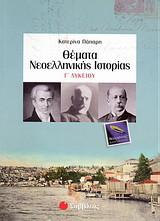 Θέματα νεοελληνικής ιστορίας Γ΄ λυκείου