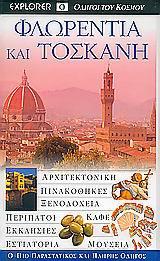 Φλωρεντία και Τοσκάνη