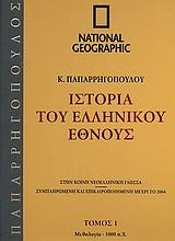 Ιστορία του Ελληνικού Έθνους 1: Μυθολογία - 1.000 π.Χ.