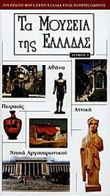 Τα μουσεία της Ελλάδας. Αττική και νησιά Αργοσαρωνικού (Α' τομος)