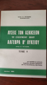 Λύσεις Των Ασκήσεων Του Εγκεκριμένου Βιβλίου Άλγεβρα Β' Λυκείου Τεύχος Α