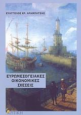 Ευρωμεσογειακές οικονομικές σχέσεις