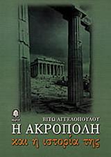 Η Ακρόπολη και η ιστορία της