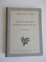 Νεοελληνικα αναγνωσματα  του 1956